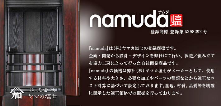 namudaは(株)ヤマカ塩七の登録商標です。
